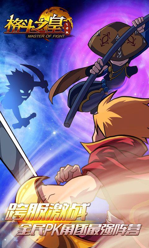 格斗之皇飞升版图3