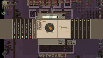 了不起的修仙模拟器游戏官方安卓版图片1
