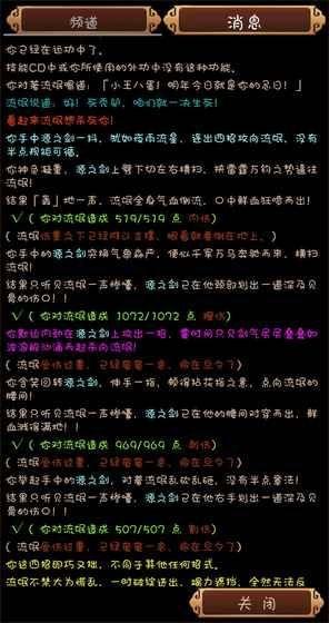笑傲江湖mud游戏图3