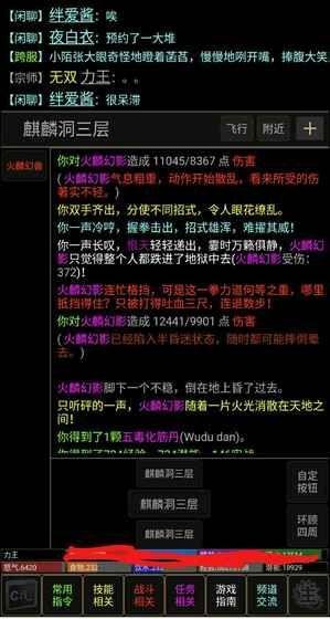 笑傲江湖mud游戏图1