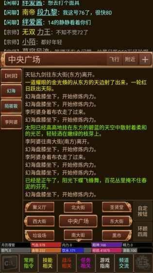笑傲江湖mud游戏图2