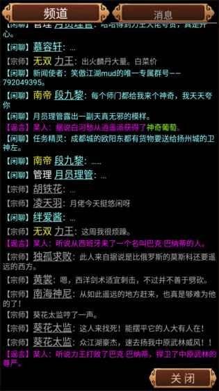 笑傲江湖mud游戏官方安卓版图片1