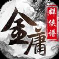 金庸群侠谱变态版