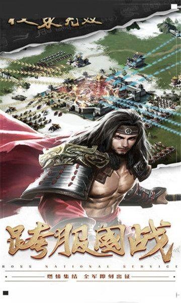 权策无双游戏官方正式版下载图片1