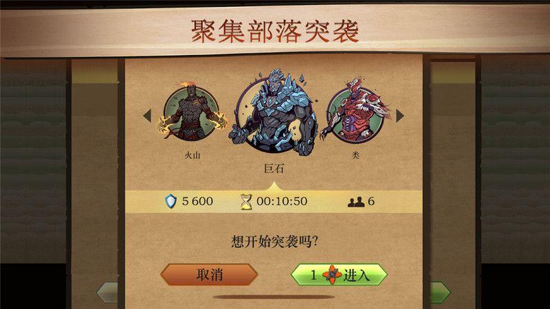 暗影格斗2中文破解版图2