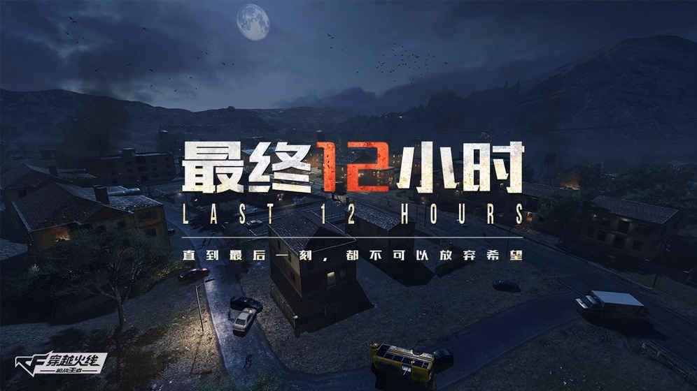 cf最终12小时游戏官方网站正式版图片3