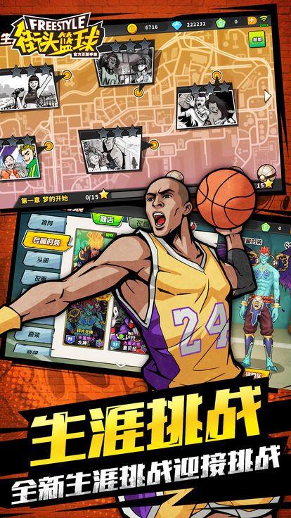 街头篮球游戏图1