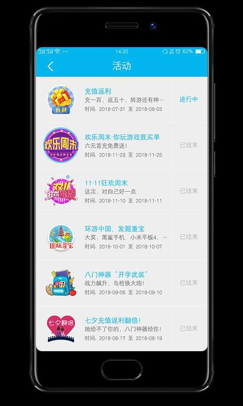 八门神器app图2