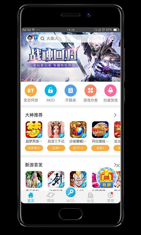 八门神器游戏app手机版下载图片1