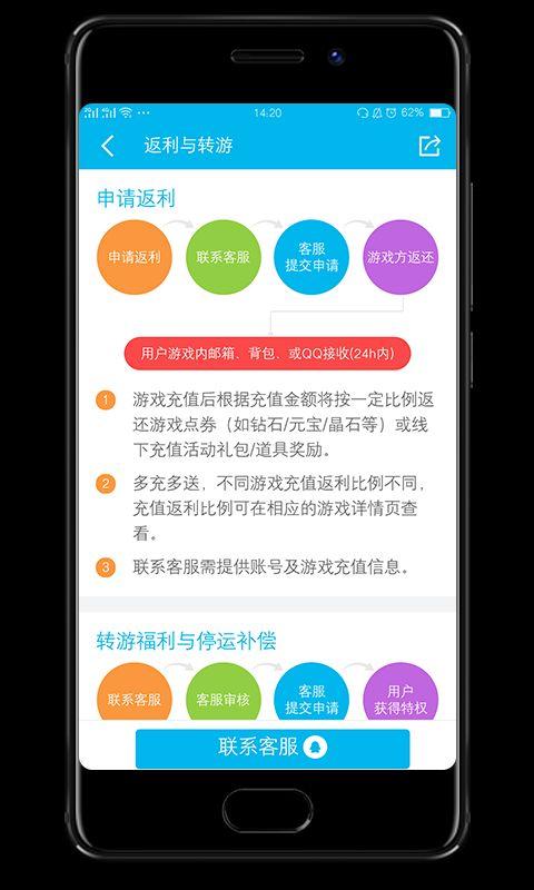 八门神器游戏app手机版下载图片2