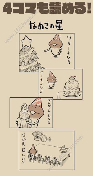 滑子菇逃脱游戏图2