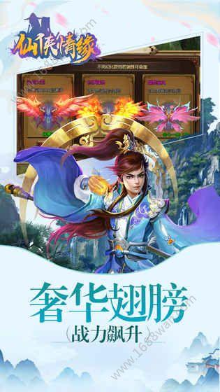 仙侠情缘手游官方正式版下载图片2