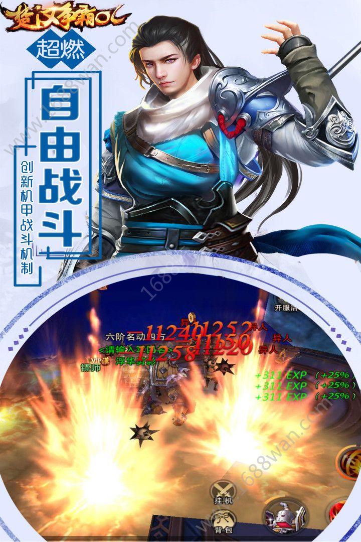 楚汉争霸OL手游官方最新版下载图片1
