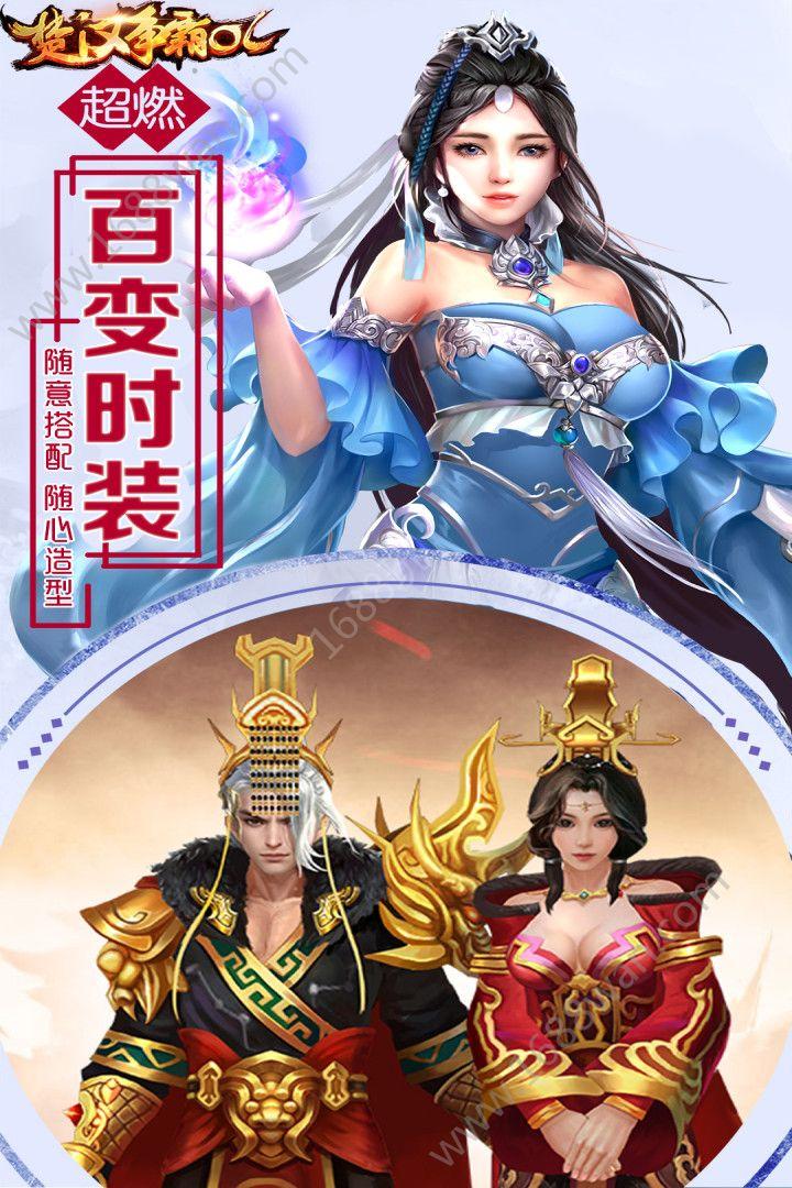 楚汉争霸OL手游官方最新版下载图片2
