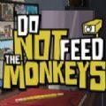 不要喂猴子游戏