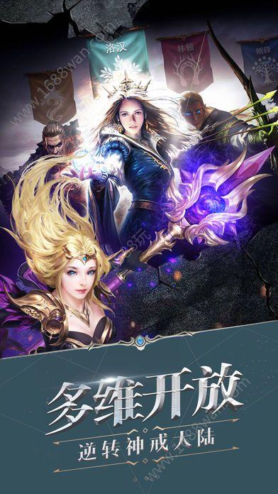 爆裂神戒官方最新版手游下载图片2
