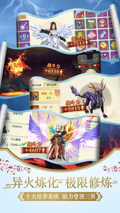 上古奇缘异兽传说HD游戏官方正式版下载图片1