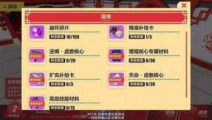 崩坏3手游春节食堂活动怎么玩 春节厨房做菜活动奖励一览[视频][多图]图片2