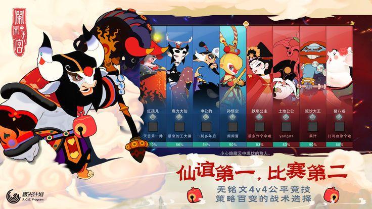 闹闹天宫游戏官方安卓版图片2