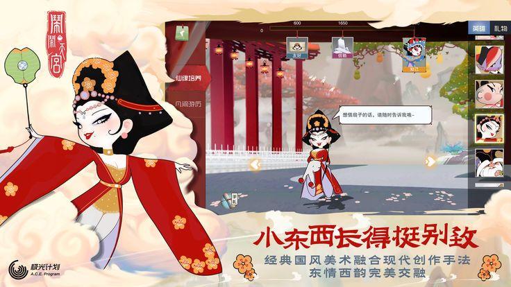 闹闹天宫4399手游安卓最新版下载图片3