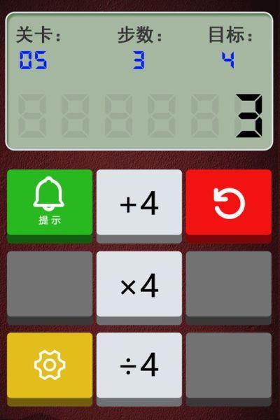 计算器答题闯关游戏图1