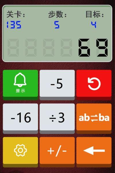 计算器答题闯关游戏图4