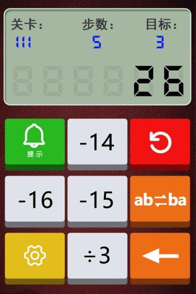 计算器答题闯关游戏安卓版图片3
