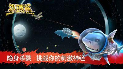 饥饿鲨进化年鲨新春最新版下载图片4