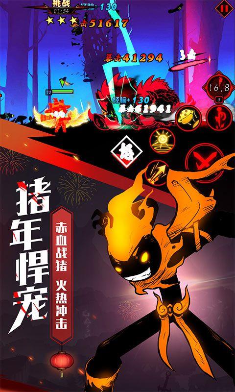 火柴人联盟2贺新春版本官方最新版下载 v1.5.7
