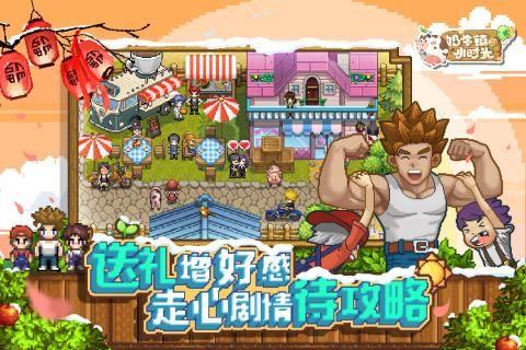 奶牛镇的小时光游戏图3