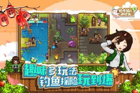 奶牛镇的小时光游戏官方安卓版图片1