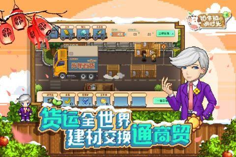 奶牛镇的小时光游戏官方安卓版图片2