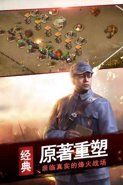 亮剑官方手游最新版图片1