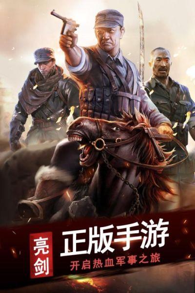 亮剑官方手游最新版图片2