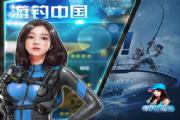 钓鱼王者手游怎么钓鱼 游钓中国新手钓鱼攻略[多图]