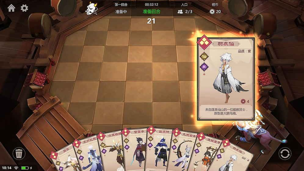 众神领域三界自走棋官方正式版图片1
