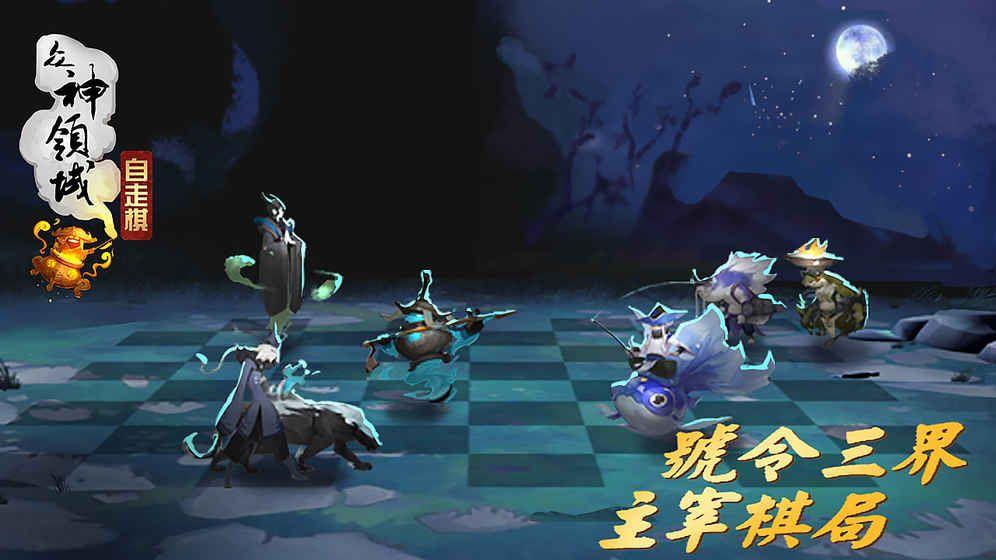 众神领域三界自走棋官方版图2