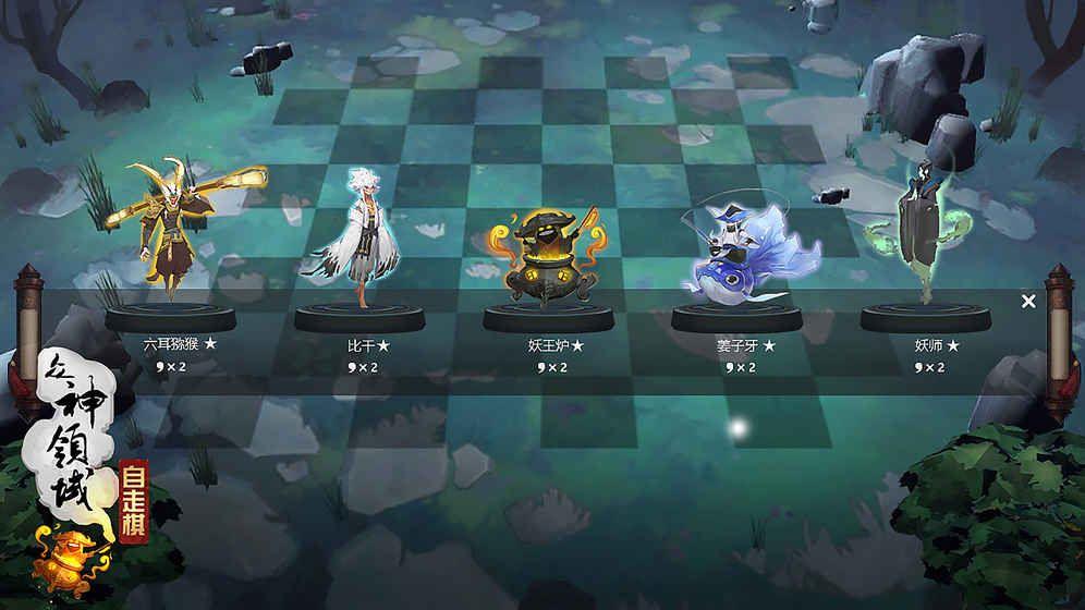 众神领域三界自走棋官方版图3