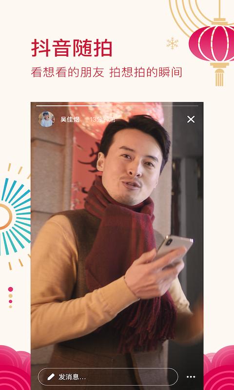 富二代抖音app图2
