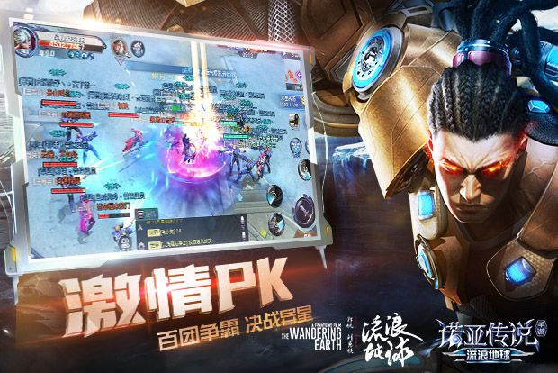 诺亚传说流浪地球游戏官方网站正式版下载图片2