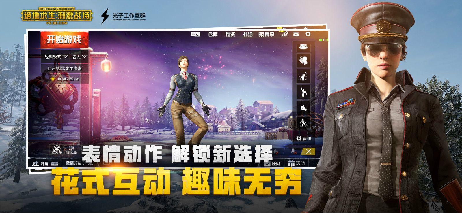 pubglite官方网站2019新春最新版下载图片2