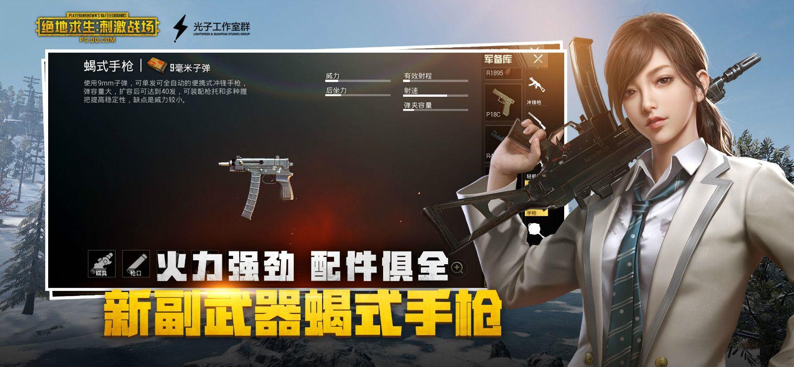 pubglite官方网站2019新春最新版下载图片1
