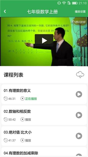 初中数学提高课app图2