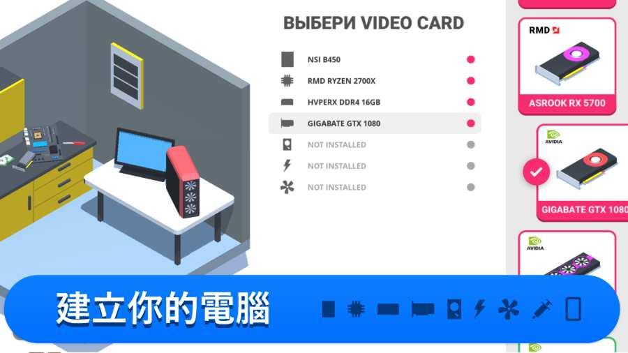 电脑制造商游戏图2