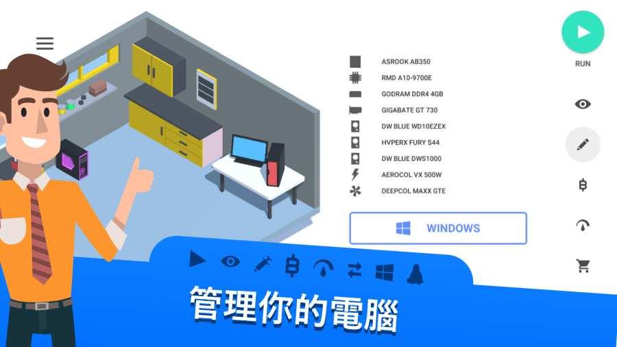 电脑制造商游戏中文版(PC Creator)图片1