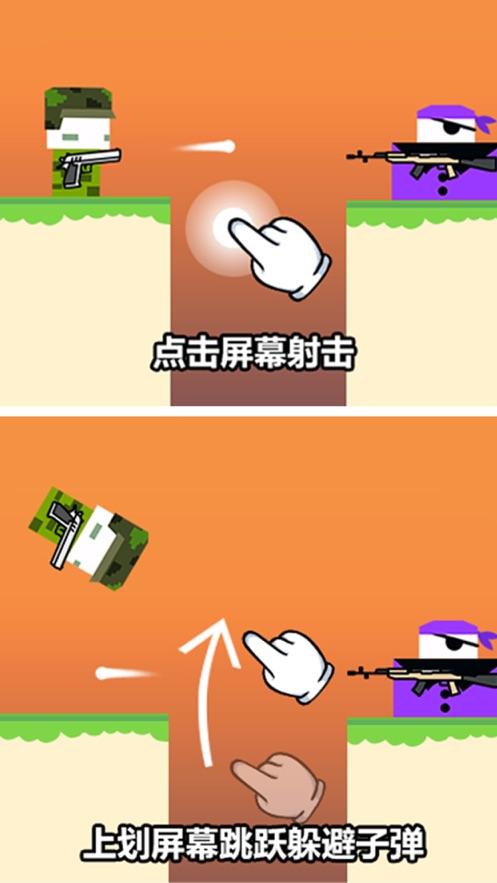 枪手大逃杀游戏安卓版图片1