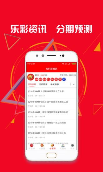 2020彩票开奖查询app图3