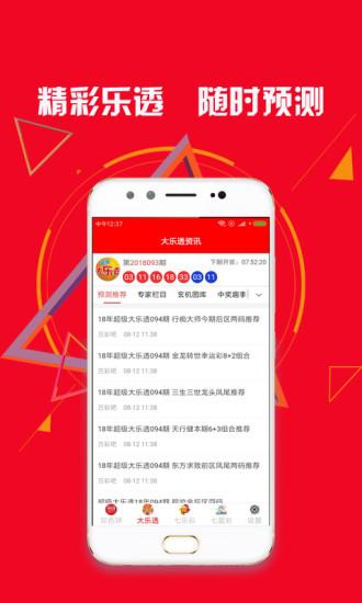 2020彩票开奖最新查询软件app图片1