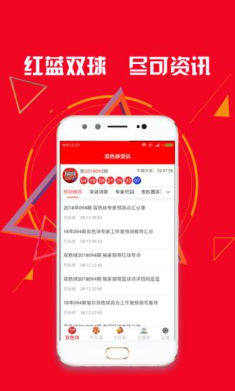 2020彩票开奖查询app图2