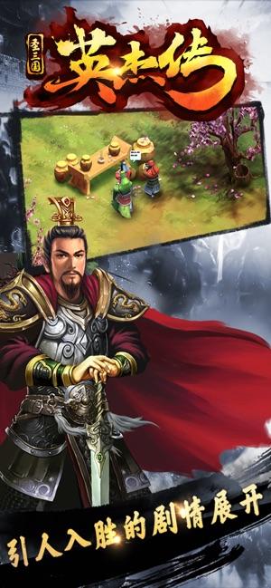 圣三国英杰传游戏图3